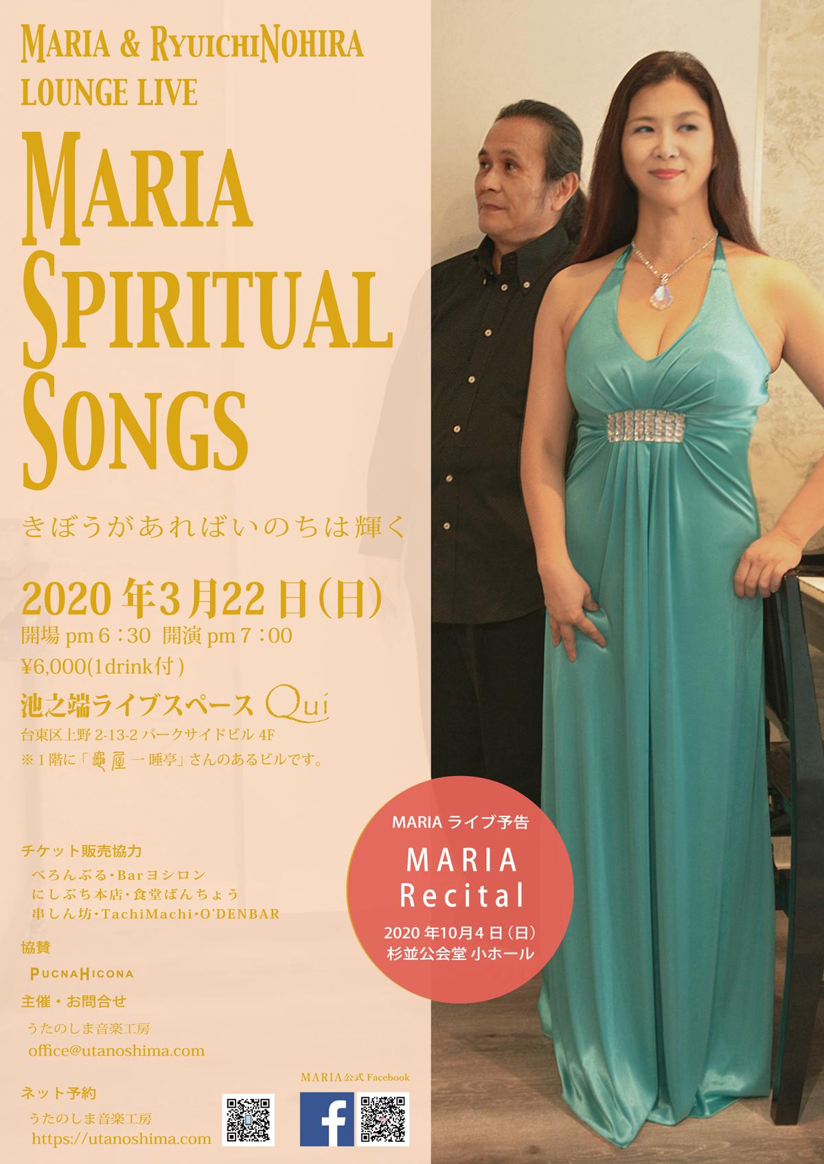 MARIA&RyuichiNohira LOUNGE LIVE フライヤー